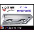 ❤PK廚浴生活館❤高雄喜特麗 JT-1330L 標準型排油煙機 另有S/M