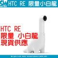 [現貨供應] HTC RE 小白恐龍組合包 E610 防水迷你隨手拍攝錄影機 / 縮時攝影 / 防手震 / 廣角 / 藍牙 / 相機 / 拍照 / 自拍