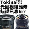 【新鎂專業維修】Tokina 11-16mm F2.8 For Canon 一代二代:自動對焦、鏡頭錯誤、Err訊息、排線更換
