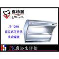 ❤PK廚浴生活館❤高雄喜特麗 JT-1080 直立式可拆洗排油煙機 另有JT-1090
