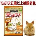 ★日本Yeaster愛情物語《添加乳酸菌彈鋼琴兔飼料 2.5kg》0774 五歲以上挑嘴老兔