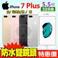 Apple iPhone 7 PLUS 32GB 5.5吋 智慧型手機 搭配門號專案 攜碼/新辦/續約