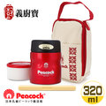 A9999 《義廚寶》Peacock孔雀不鏽鋼食物保溫罐320ml-炫紅 LKO-320(RB)
