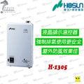 豪山牌熱水器 強制排氣型熱水器 H-1305 13公升 數位恆溫強制排氣使用更安全 瓦斯熱水器 水電DIY