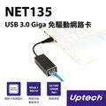 ★支援Windows/Mac/Linux★ 登昌恆 UPTECH NET135 Giga USB3.0網路卡