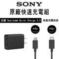 Sony UCH12W 原廠快速充電組/旅充頭 + Micro USB + Type C 充電傳輸線/Xperia Z/X/Z3+/Z4 Tablet/Z3 Compact/Z2/ZenPad S Z..