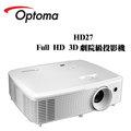 贈3D眼鏡*1 Optoma 奧圖碼 HD27 Full HD 3D劇院級投影機 公司貨 [HD-27]