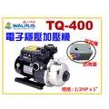 【KLC五金商城】(含稅)大井泵浦 TQ400 1/2HP x 1 抽水馬達 電子穩壓加壓馬達 加壓機 低噪音