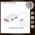 Mini DP Mini DisplayPort 轉 HDMI DVI VGA 液晶螢幕 電視螢幕 轉接線 小齊的家