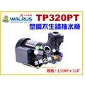 【KLC五金商城】(含稅)大井 TP320PT 1/2HPx3/4 塑鋼 不生銹 抽水機 抽水馬達 附溫控保護