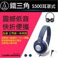 【eYe攝影】現貨 ATH-S500 贈收納袋 日本鐵三角 耳罩式耳機 公司貨 動漫 家庭劇院 SJ55
