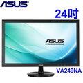 【2016.9 ASUS 限時限量 錯過可惜! 限時促銷→要買要快】 華碩 VA249NA 24型 IPS黑色 超值機型寬螢幕