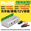 飛樂 Philo LIP-37 10000mAh 磷酸鋰鐵高效能救車行動電源(壽命是鋰電池五倍)x1台★2禮送★贈記憶卡收納盒+收納袋★