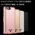 iPhone 7&i7 Plus 背蓋式行動電源10000安培 背夾電池 有機可尋行動3C館
