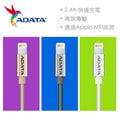 【強越電腦】ADATA 威剛 Aluminum Lightning Apple專用 編織充電傳輸線 ( 金色 / 鈦色 / 銀色 )