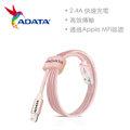 【強越電腦】ADATA 威剛 Aluminum Lightning Apple專用 編織充電傳輸線 玫瑰金