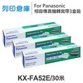 For Panasonic KX-FA52E 相容傳真機 專用轉寫帶足30米 3盒 /適用 KX-FP205/KX-FP207/KX-FP215/KX-FC225/KX-FC255