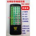 [原廠] 金嗓點歌機遙控器RX-602 也可適用 RX-600 RX-800