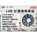 【送LED光觸媒捕蚊燈】勳風14吋DC直流變頻節能 吸排扇 無段風速調節 排風扇 抽風扇 吸排風扇 電扇 HF-7314