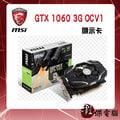 『高雄程傑電腦』MSI微星 GeForceR GTX 1060 3G OCV1 顯示卡