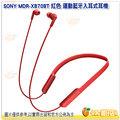 [6期0利率/免運] SONY MDR-XB70BT 紅色 運動藍牙入耳式耳機 台灣索尼公司貨 入耳式 藍芽耳機 音量控制鍵