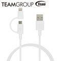 Team十銓 MFi認證 Lightning & Micro USB 2合1傳輸充電線(樸素白)