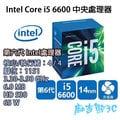 [麻吉熊]現貨含稅免運+刷卡0利率[代理商盒裝] 第六代 Intel Core i5-6600/i5 6600/6600 四核心處理器(3.3G-3.9G)