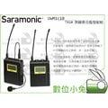 數位小兔 【Saramonic UwMic TX10 無線麥克風發射器】無線 麥克風 錄音 LCD 顯示器 頻道