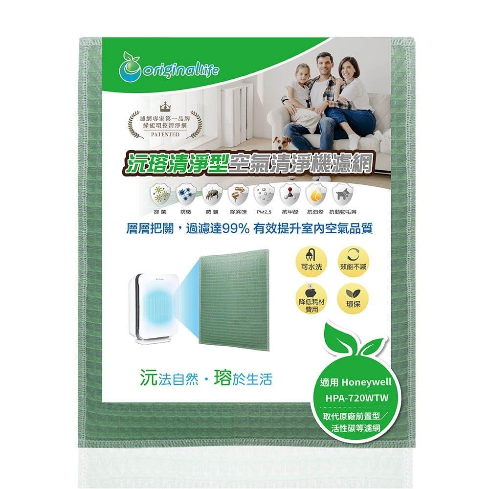 創新可水洗式Original Life空氣清淨機濾網 適用Honeywell清淨機:HPA-720WTW(HRF-L720)