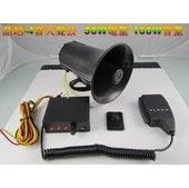 《晶站》 4音大聲公.前導車.警報器.喊話擴音主機.50w電量100w音量(可調大小聲)