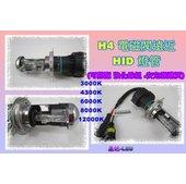 《晶站》HID 35W HID燈泡 規格 H4 遠近燈HID 伸縮燈管 電磁閥燈管 /
