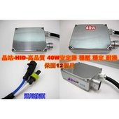《晶站》高品質 耐操 穩壓 穩定 40W HID 安定器 適合各規格HID燈泡 H1 H3 H4 H7 H6 H8 H11 9006 D2S 保固一年 正40W