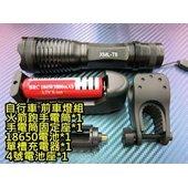 晶站 火箭炮全配 XML-U6 T2手電筒 可調焦距 魚眼透鏡 腳踏車 LED手電筒 全配套餐組 .
