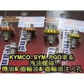 晶站 86部品 內外六角 白鐵 造型 螺絲 磁石 齒輪油 機油 洩油螺絲 光陽 SYM PGO 車系