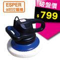 【旭益汽車百貨】ESPER 9吋110V電動打蠟機