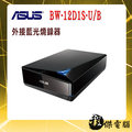 『高雄程傑電腦』ASUS 華碩 BW-12D1S-U/B 12X 外接藍光燒錄器