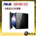 『高雄程傑電腦』ASUS華碩 SDR-08B1-U/B 8X外接式DVD光碟機