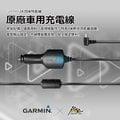 台南 破盤王 GARMIN ㊣原廠2A【4米】電源線 車充線 導航 行車記錄器 nuvi 57 4592R PLUS Cam C530 C300 E350