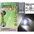 8球LED感應式照明燈/夜間照明燈