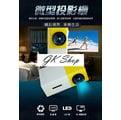 G K SHOP 2017新款YG300投影機 送腳架 迷你微型投影機 攜帶型影機 高清手持便攜 家用辦公 手機 電腦 DVD 電視