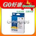 EPSON T105550 73N / EPSON 原廠墨水匣超值量販包 四色組合 T105150黑T105250藍T105350紅T105450黃 (含稅)