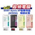 SCR56【全新附發票】Sony Xperia X Performance SCR56 原廠皮套/智慧視窗側掀皮套/專屬觸控式時尚保護殼