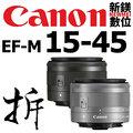 【新鎂】Canon EF-M 15-45mm f/3.5-6.3 IS STM(公司貨-拆鏡-黑)