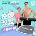 CORE MAX 全能塑體健身機 健美機 core max 全能健身機 健美機 腰腹運動機 美臀搖擺律動仰臥健身機