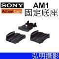 台南弘明攝影 SONY VCT-AM1 固定底座 含平面及弧面 Action Cam 運動攝影機專用 X3000