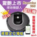 地表最強悍掃地機 iRobot Roomba 960 (贈濾網3片+邊刷3支+清潔刷+防撞條)