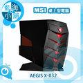 MSI 微星 Aegis X-032TW 6代i7四核獨顯Win10電腦 搭載GTX1070 x M.2 SSD