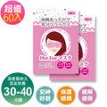 日本新蒸氣熱敷眼罩(30分)20入