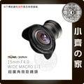 CANON NIKON 單眼相機 ROWA 15mm F4.0 超廣角鏡頭 微距鏡 近攝鏡 廣角鏡頭 小齊的家