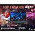 『高雄程傑電腦』MSI 微星 GT72VR 6RD-038TW 17.3吋(i7-6700HQ/32G/GTX1060)
